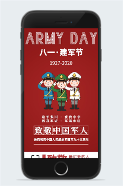 红色卡通建军节海报