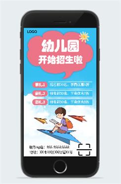 幼儿园报名招生海报