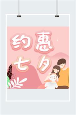 约惠七夕情人节海报素材