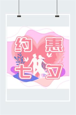 约惠七夕情人节图片