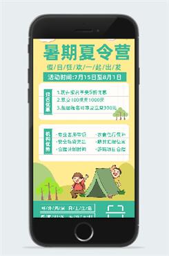 狂暑季夏令营活动海报