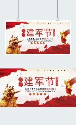 建军节红色背景图片