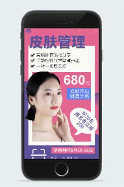 皮肤管理广告展板