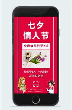 七夕情人节高清祝福图片