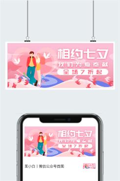 原创清新七夕情人节图片