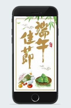 端午佳节古风手绘图片