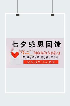 七夕感恩回馈活动海报