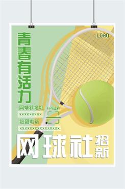 网球社宣传图片
