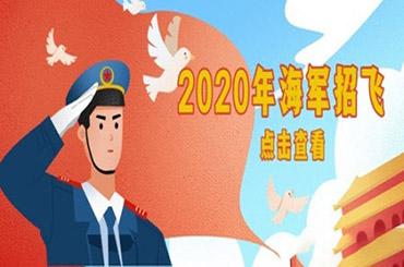 2020海军招飞海报