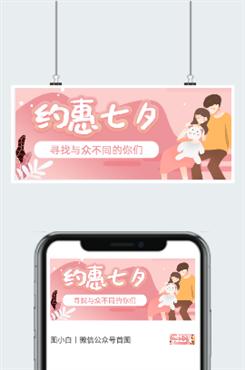 约惠七夕情人节公众号首图
