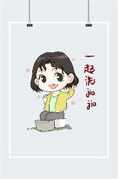 洗jio表情包图片