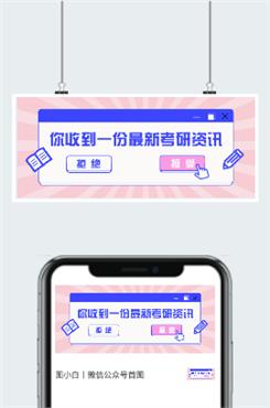 考研最新资讯微信图片