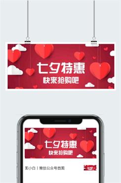七夕特惠公众号图片