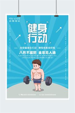 八月健身减肥海报