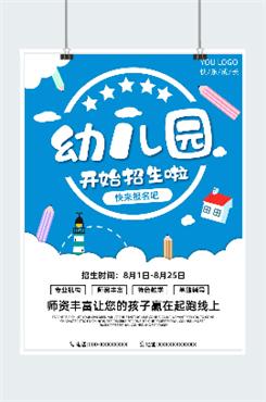 幼儿园招生简章海报