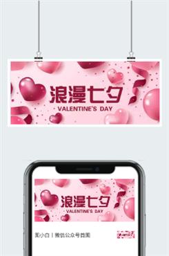红色爱心七夕情人节公众号用图