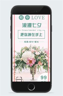 浪漫七夕鲜花店优惠促销海报