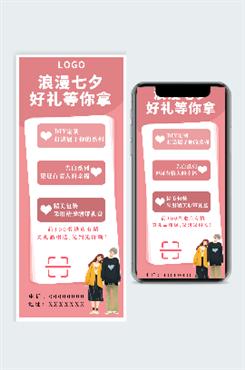 浪漫七夕情人节活动朋友圈宣传图片