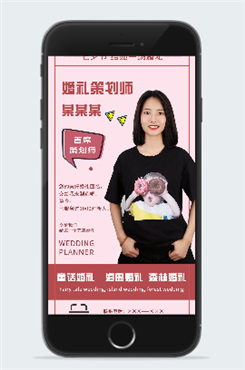 七夕节婚礼策划活动海报