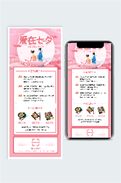 七夕电商促销设计素材