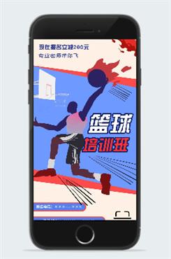 篮球培训班火热招生宣传海报