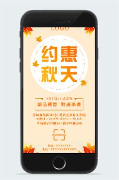 秋季店铺上新宣传海报