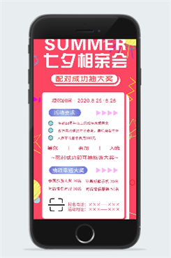 七夕相亲大会宣传海报