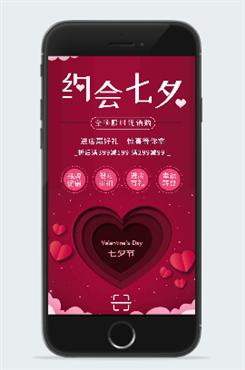 浪漫七夕情人节促销活动海报