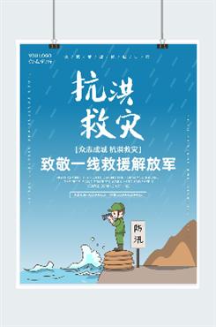 抗洪救灾致敬解放军公益海报