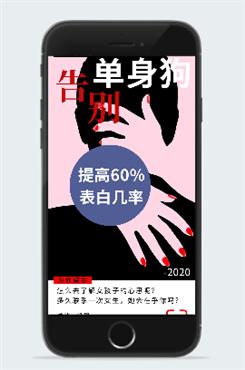 创意七夕告别单身狗活动海报