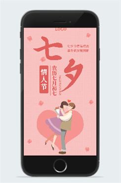 浪漫七夕简笔画海报