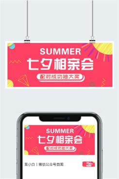 七夕相亲宣传海报