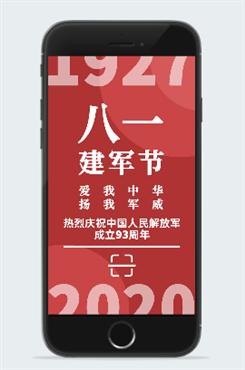 八一建军节红色主题海报