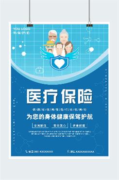 城镇医疗保险宣传海报