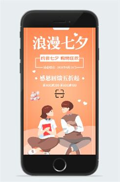 浪漫七夕促销广告宣传海报