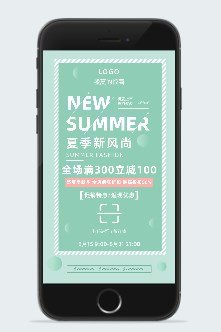 夏季促销手机海报