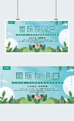 绿色清新国际友谊日广告平面展板