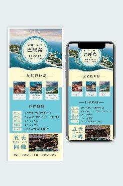 旅游宣传社交媒体长图