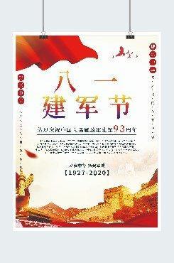 红色大气简约八一建军节广告平面海报