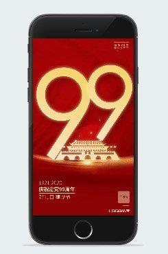 建党99手机海报