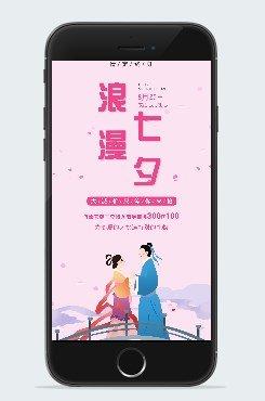 粉色浪漫七夕插画配图