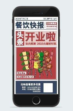 烧烤店开业广告海报