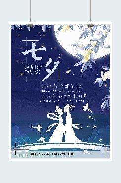 浪漫七夕促销广告平面海报