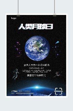 抖音风月球日广告平面海报