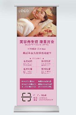 粉色大气美容养生广告平面易拉宝