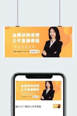 直播课程宣传广告海报