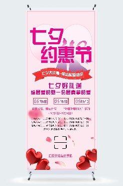 商场七夕情人节促销活动展板