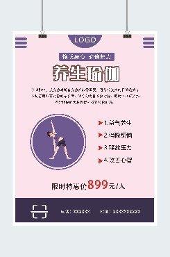 瑜伽印刷海报