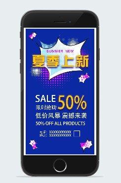 波普风格夏季促销电商素材手机端海报