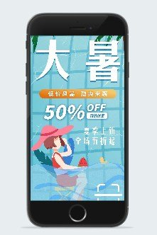 清新插画二十四节气促销手机海报